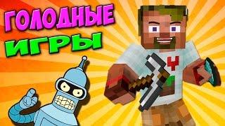ч.49 - Невероятные Лаги и Везение))) - Minecraft Голодные игры