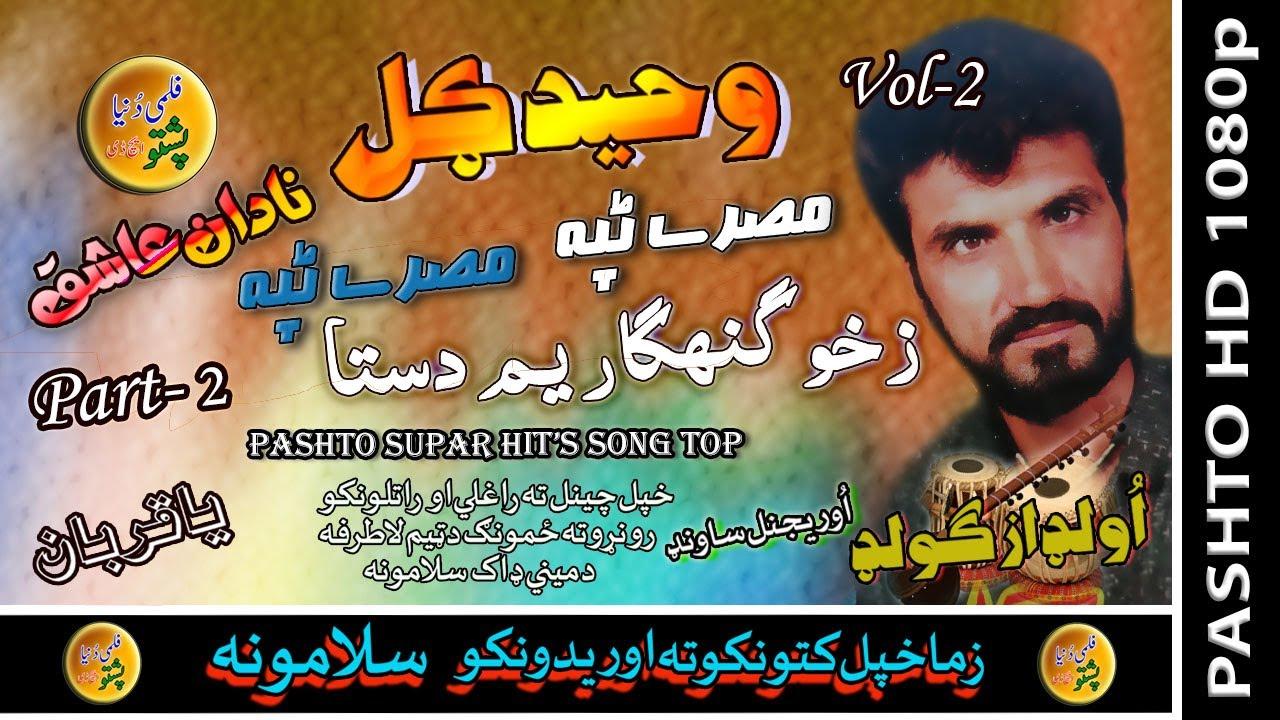Download Waheed Gul II Pashto Tappay II Zow Khow Gonigar Yaam Da II Zara Yadona II Vol-2 II Part-2 II HD-2021