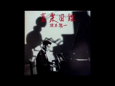 Ryuichi Sakamoto - 音楽図鑑 Ongaku Zukan (Japanese Version)(1984) FULL ALBUM