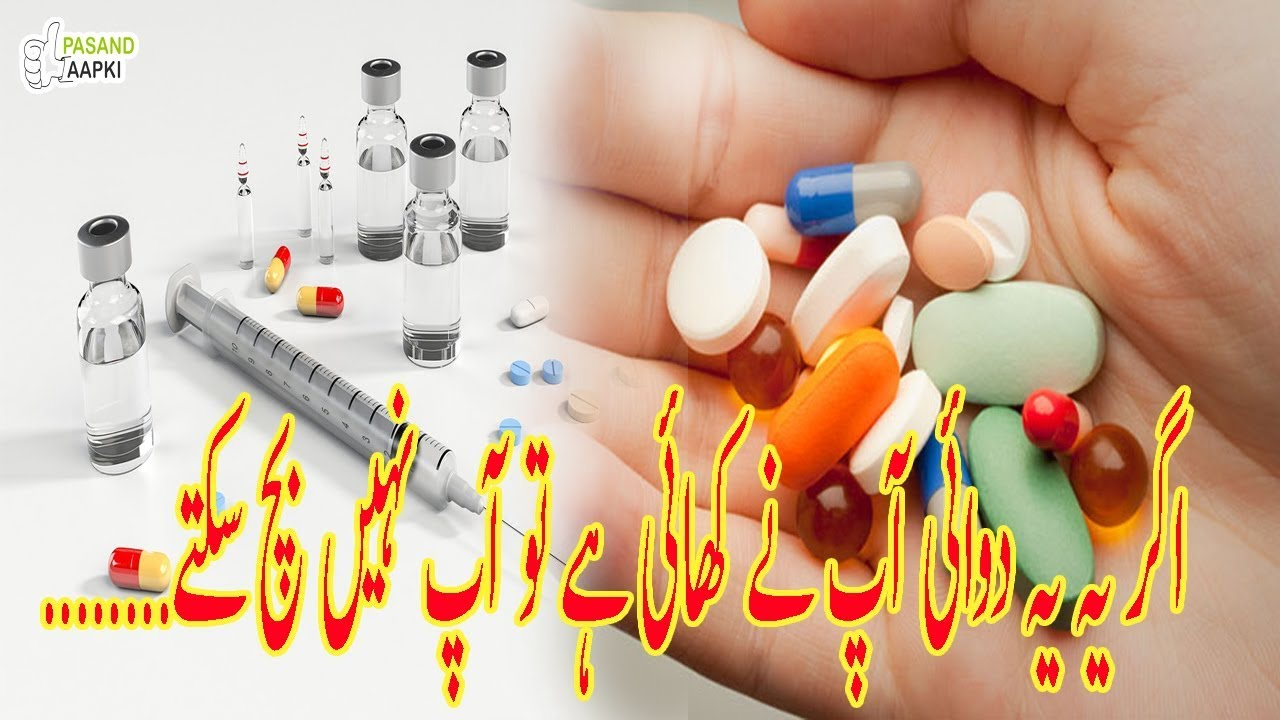 medicine : be careful when using Medicines of full information in urdr with Dr Khurram:Pasand Aapki