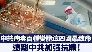 中共病毒百種變體 「最致命」種類落在這四國|新唐人亞太電視|20200509