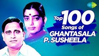 Top 100 Songs of Ghantasala - P. Susheela | N.T. Rama rao | One Stop Jukebox | Telugu | HD Songs