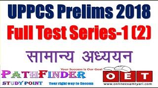 UPPCS Prelims Full Solved Test Series General Studies (P2)    UPPCS Prelims 2018 Full test Series