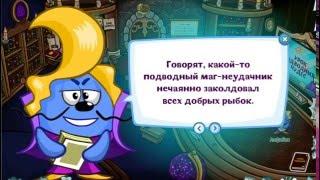 """Ответы на урок """"Подводных чудес!"""""""