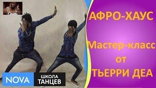 Зажигательный танец АФРО ХАУС | Обучение танцу АФРО ХАУС от Тьерри Деа | Школа танцев - NOVA