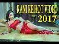 रानी के सबसे हॉट विडियो  आग लगो बम्बई के