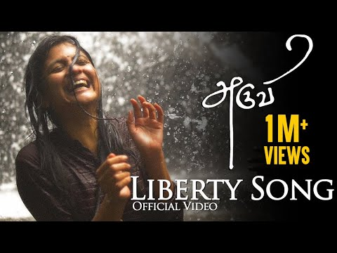 Liberty Song (Cement Kaadu) - Video Song | Aruvi | Arun Prabu | Bindhu Malini, Vedanth