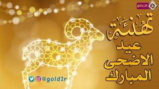 تهنئة عيد الأضحى المبارك 🎉