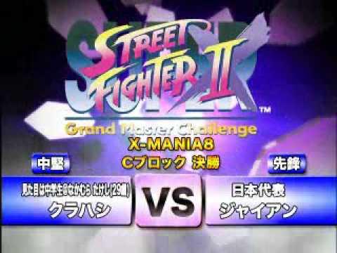 X-Mania 8 12/23/07 - C Block: Finals