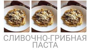 Рецепт грибного соуса из шампиньонов со сметаной