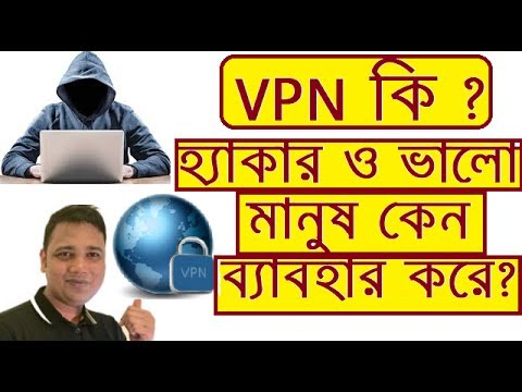 VPN কি ? হ্যাকার ও ভালো মানুষ কেন ব্যাবহার করে ? What Is VPN & Why Hacker and Good People use it