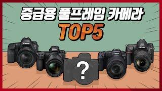 중급자용 풀프레임 카메라 Top5