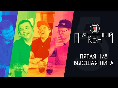 Пьяный КВН - Пятая 1/8 Высшей лиги КВН 2021 -