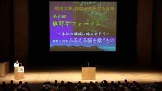 第6回熊野学フォーラム「熊野VS.科学 ふるえる脳を救うもの」Part1
