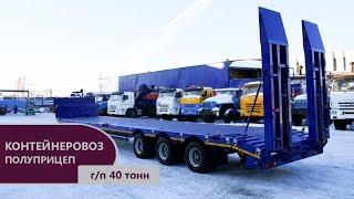 Полуприцеп-контейнеровоз марки УЗСТ 9174-011Н3 (40 т.)