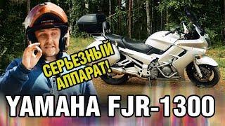 #ХОЧУ_ЛИ_Я_БАЙК   Мотоцикл МОЩНЕЕ авто!! Yamaha FJR-1300