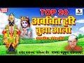 Avchit Hari Tuza Ala - Warkari Sampardaik - Shree Vitthal Bhaktigeete - Audio Jukebox - Sumeet Music