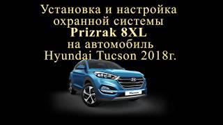 Hyundai Tucson 2018 (ключ) & Prizrak 8XL - видеоинструкция по установке телематической системы