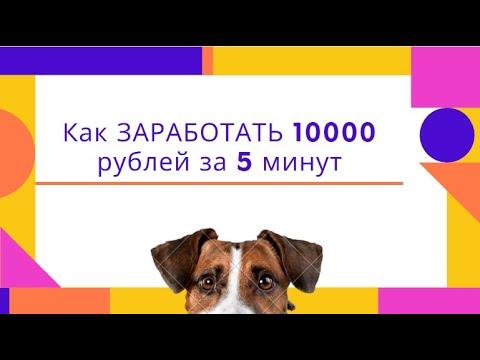 Как ЗАРАБОТАТЬ 10000 рублей за 5 минут. Легкий #ЗАРАБОТОК в интернете БЕЗ ВЛОЖЕНИЙ. Палю тему.