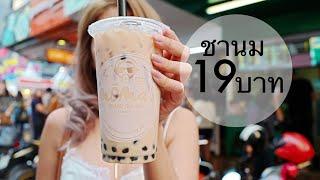 ลองกินชานม19บาท ที่สยามซ.5 | Archita Lifestyle