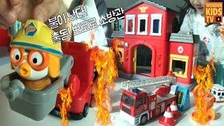 [토이시네마] 뽀로로마을 불이 났어요. 출동! 구조대 뽀로로 소방서 뽀로로 소방차 출동 l toy cinema l