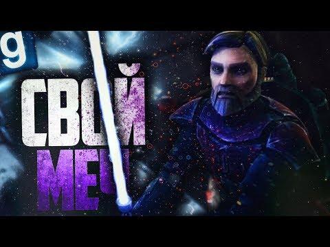 СОБРАЛ СВОЙ СВЕТОВОЙ МЕЧ! ► Garry's Mod - Star Wars RP thumbnail