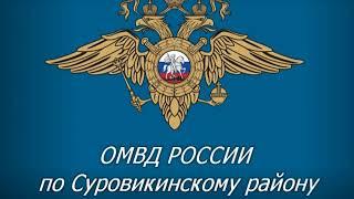 ОМВД России по Суровикинскому району: сводки за октябрь