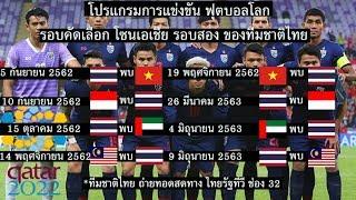 โปรแกรมการแข่งขัน ฟุตบอลโลกรอบคัดเลือก โซนเอเชีย รอบสอง ของทีมชาติไทย