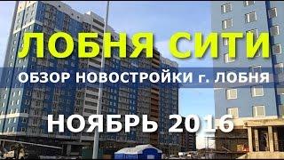 видео Новостройки в Лобне от 2.1 млн руб за квартиру от застройщика