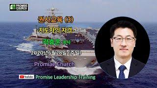 2020년6월28일 권사교육(3) -지도자의 자격- 강…