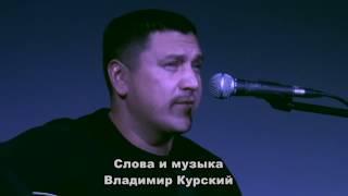 ВЛАДИМИР КУРСКИЙ-МАЛОЛЕТКА