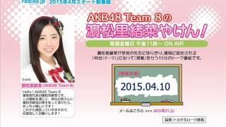 AKB48 Team8の濵松里緒菜やけん!20150410 徳島.