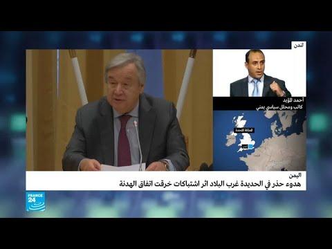 لماذا الاتفاق على هدنة في الحديدة وليس باقي مدن اليمن؟  - نشر قبل 2 ساعة
