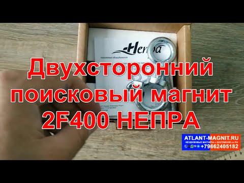 Двухсторонний поисковый магнит силой 400 кг в Казани Непра 2F400 (Россия)