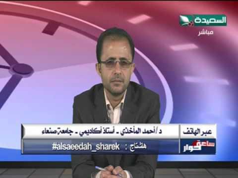 ساعة حوار 6-5-2015م - اليمن إلى أين