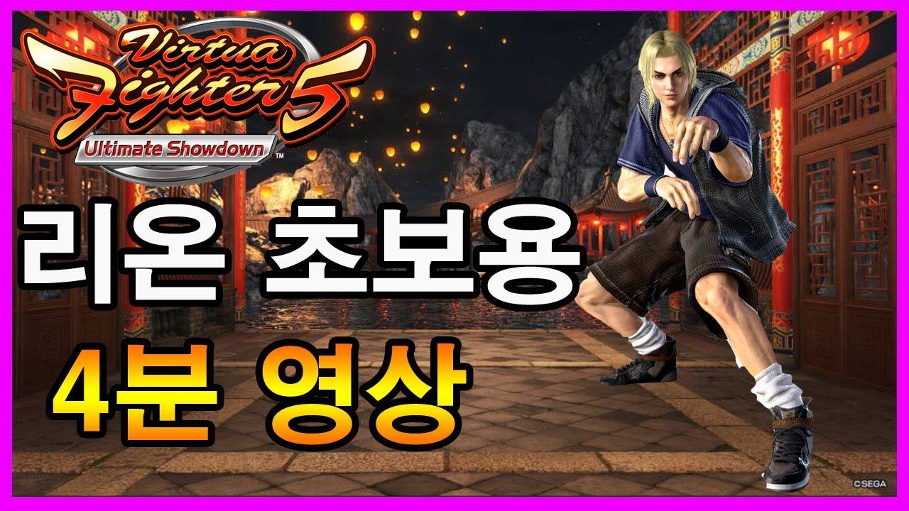 버추어파이터[Virtua Fighter 5] Ultimate Showdown 리온 초보용 4분양상