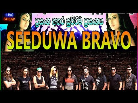 Attack show seeduva bravo 2017