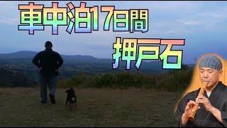 プロミュージシャンの車中泊~ 秋だ!侍犬と車中泊18日間! 13日目...