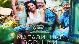 Магазинные воришки - Manbiki kazoku / Shoplifters - 2018 - Фильм в HD