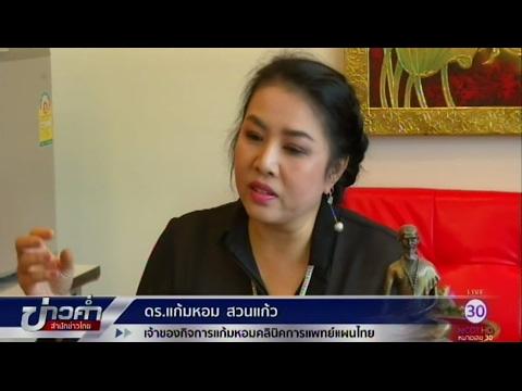 ตรวจสอบข้อเท็จจริงแก้มหอม คลินิกการแพทย์แผนไทย