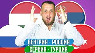 ВЕНГРИЯ РОССИЯ 2 3 СЕРБИЯ ТУРЦИЯ ПРОГНОЗ ЭКСПРЕСС ЛИГА НАЦИЙ
