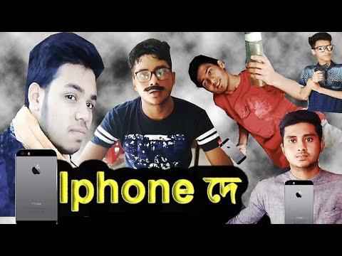 আইফোনের প্যারা IPHONE দে। Bangla funny video...Osm Friends.