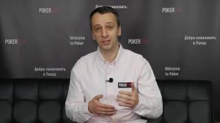 Михаил Сёмин рассказывает как делать депозит на PokerDom