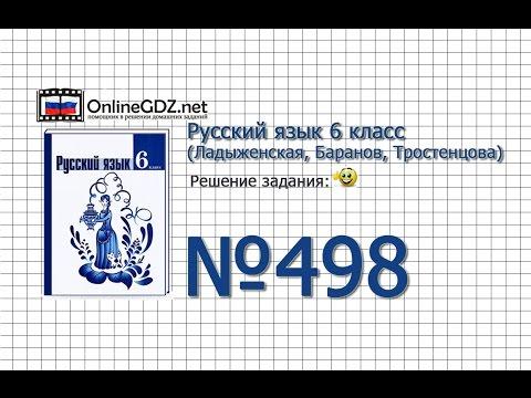 Задание № 498 — Русский язык 6 класс (Ладыженская, Баранов, Тростенцова)
