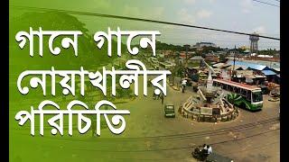 গানে গানে নোয়াখালীর পরিচিতি । নোয়াখাইল্লা গান । Noakhali TV । Noakhali Song