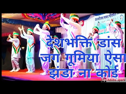 Jug Goomeya जग ग म य ऐस झ ड Desh Bhakti Dance Geet 26 January Republic Day Patriotic Song Youtube