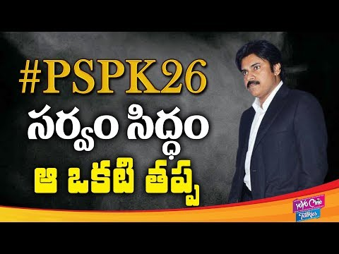 Pawan Kalyan New #PSPK26 Movie Updates | Tollywood Latest News