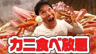 【食べ放題】蟹奉行でカニを乱れ食い|カニ刺し 焼きガニ ボイルガニ 鍋