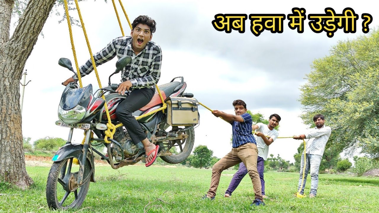 अब हवा में उड़ेगी बाइक - Most Interesting & Advance Leval Bike Swing