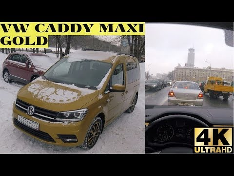 Взял Volkswagen Caddy Maxi - дизель тащит!